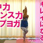 【動画付】体のバランスを整え肩凝り解消!わしのポーズ
