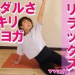 【動画付】ひどい肩こり・体が重だるい!腰回りも楽になるストレッチ