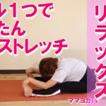 【動画付】前屈が苦手な方のためのタオルを使った前屈