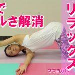 【動画付】身体と頭の疲れを癒すストレッチ!