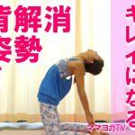 【動画付】背骨の柔軟性アップで姿勢改善!