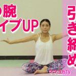 【動画付】肩コリ解消で二の腕シェイプアップ!