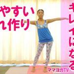 【動画付】続けやすいウエストメイク体操