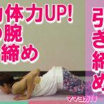 【動画付】リフレッシュする二の腕引き締めポーズ