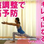 【動画付】骨盤調整して腰痛予防