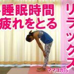 【動画付】短い睡眠時間でも質を上げる!