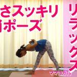 【動画付】姿勢改善ポーズで体スッキリ!