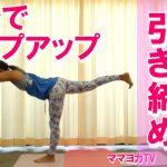 【動画付】体幹養うヒップアップヨガ